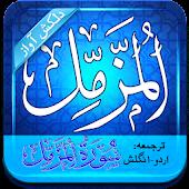 Surah Muzammil (Audio + Urdu)