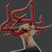 Naara E Haideri - Shia Tools