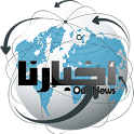 Our News - أخبارنا icon