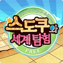 World of sudoku icon