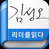 김성오 - 리더를 읽다 시리즈(무료책)