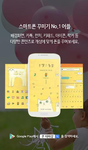 【免費個人化App】2014 Happy T-APP點子