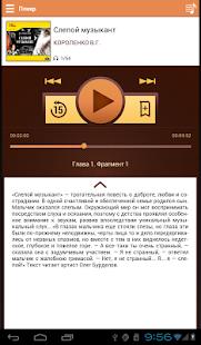 1С:Аудиокниги - screenshot thumbnail