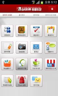 승리마루태권도 봉황도장 free download apk