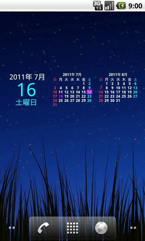 strCalendar (カレンダーウィジェット)- screenshot