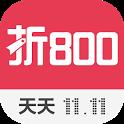 折800-真便宜 icon