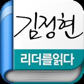 김정현 대표 - 리더를 읽다 시리즈 (무료)