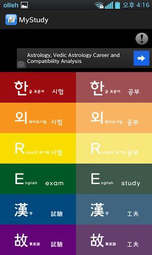 앱으로 하는 스터디-MyStudy