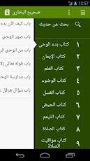 تطبيق صحيح البخاري كاملا للاندرويد والهواتف الذكية مجانى Sahih El-Bukhari1.7.apk