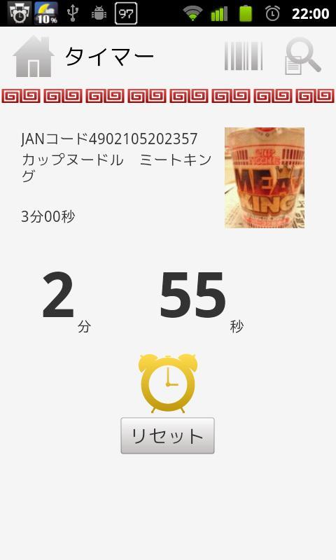 Social Noodle Timer- screenshot