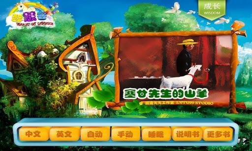 智慧谷 成长系列 塞甘先生的山羊 ● 童话故事 宝宝故事
