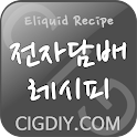 E-Liquid Recipe CIGDIY icon