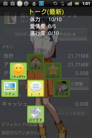 Nagai Kurokami No My Kanojo- screenshot