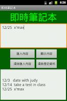 Screenshot of 即時筆記本(英文版)