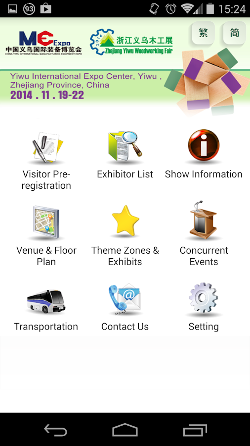 Zhejiang Yiwu Woodworking Fair - Android Apps on Google Play