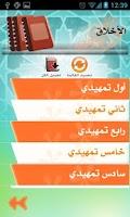 Screenshot of مركز الهدى - Al Huda