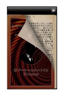 シャーロック・ホームズの冒険- screenshot thumbnail
