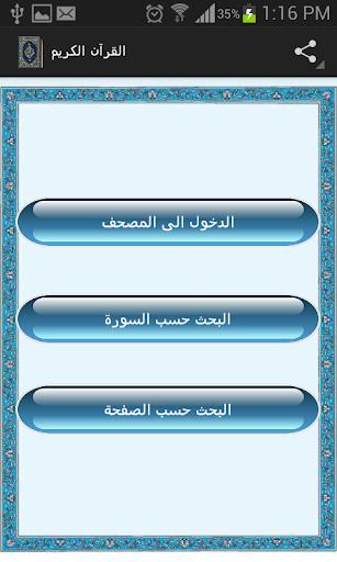 القرآن الكريم 1