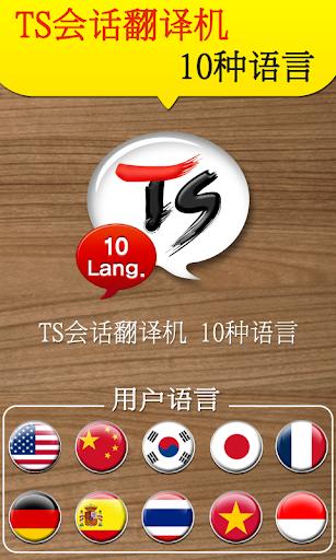 TS 会话翻译机[十种语言]
