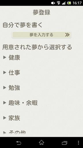 夢ノート Business ~ToDo管理ツール~