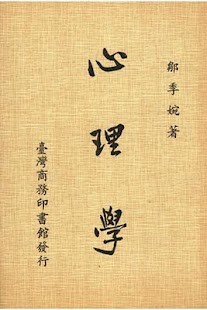 心理學 (本 ebook 书) - screenshot thumbnail