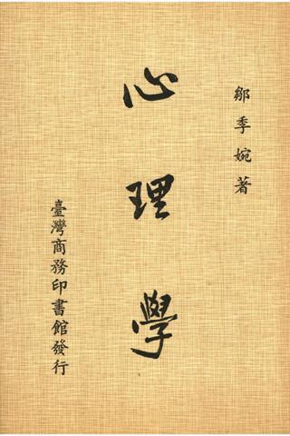 心理學 (本 ebook 书) - screenshot