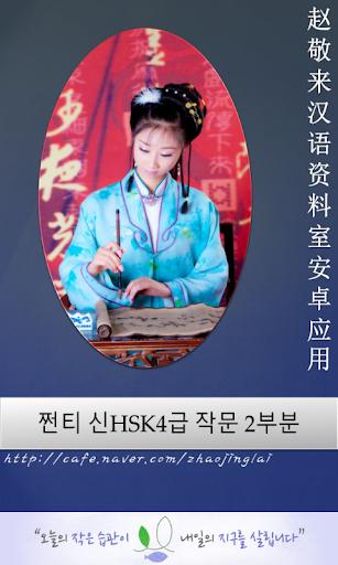 쩐티 중국어 신HSK 4급 작문2부분