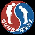 현성태권도해동검도