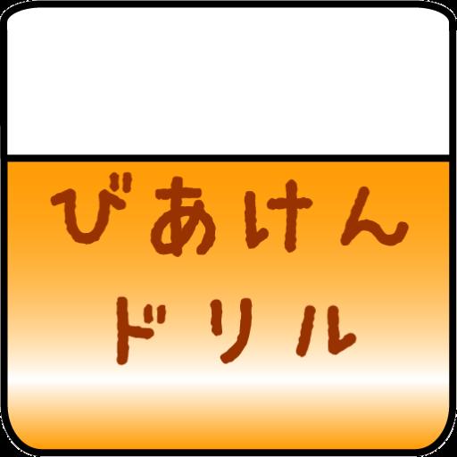 びあけんドリル(初級) 教育 App Store-癮科技App