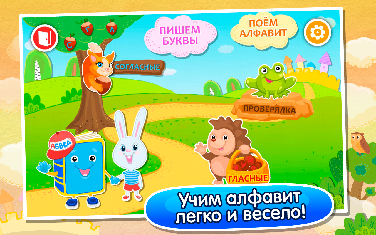 азбука для детей скачать для андроид