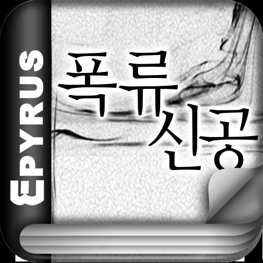 [무협]폭류신공(전6권,완)-에피루스 베스트소설 書籍 App LOGO-APP試玩