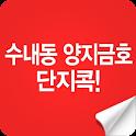 수내동 양지금호단지콕! logo