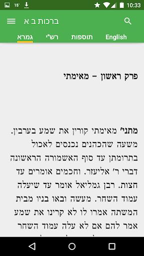 WiseChild Talmud