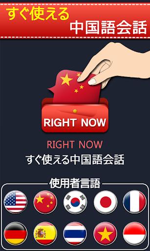 すぐ使える中国語会話