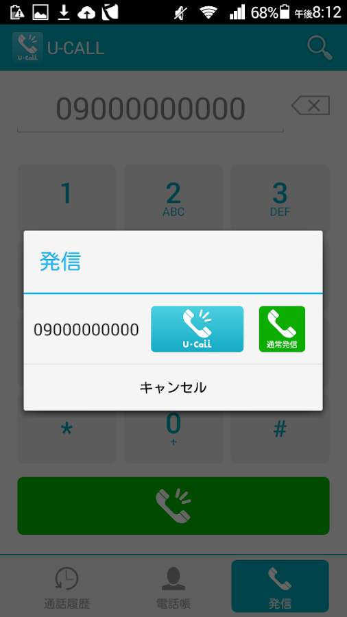 U-CALL- screenshot