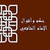 حكم واقوال الامام الشافعي