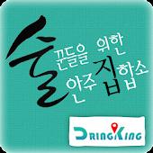 드링킹(DringKing 술집 맛집 안주어플 큐레이션)