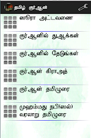 Screenshot of Tamil Quran