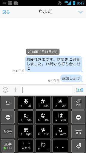 BizTalk(ビズトーク)