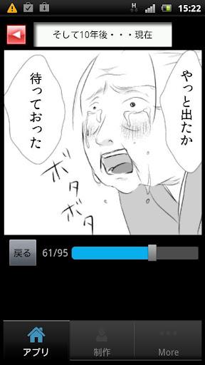【免費漫畫App】[無料漫画]本当にあった修羅場の漫画VOL.03-APP點子