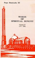 Screenshot of Words of Spiritual Benefit