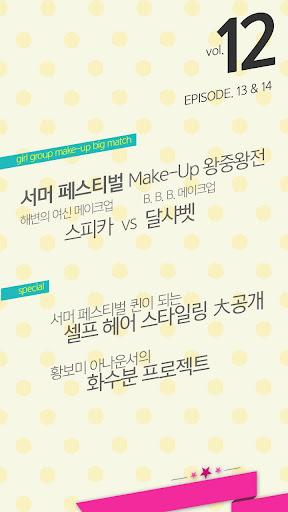 【免費娛樂App】서인영의 스타뷰티쇼 디지털 매거진-APP點子