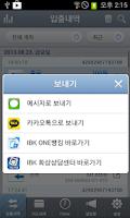 Screenshot of IBK ONE알림