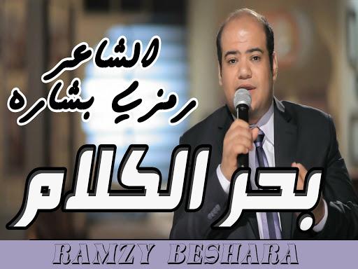 Contact Ramzy Beshara