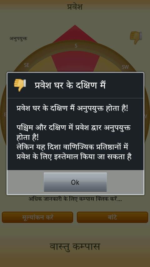 Vastu Compass- screenshot
