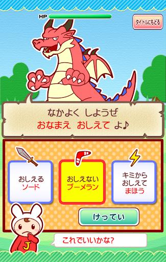 玩教育App|じゃすがんの大冒険 -ソーシャルゲームのあそびかた-免費|APP試玩