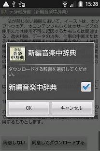 無料书籍Appの新編音楽中辞典(「デ辞蔵」用追加辞書)|記事Game