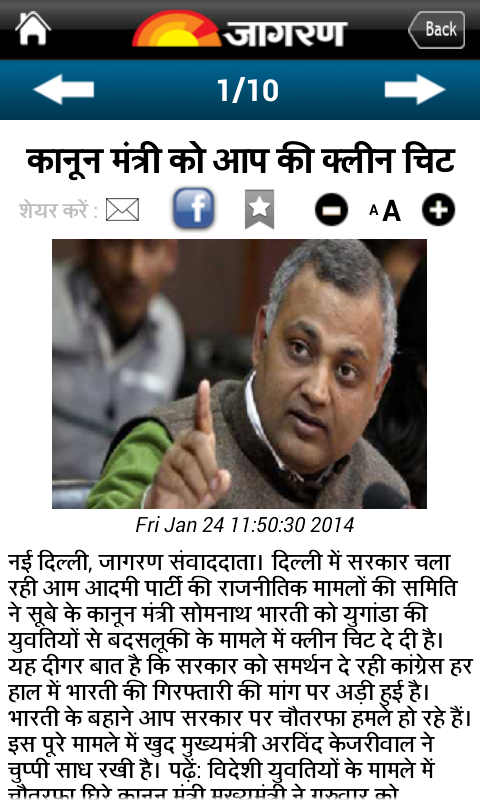 Hindi News Dainik Jagran - screenshot