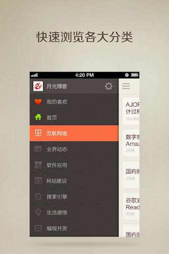 【免費新聞App】月光博客-APP點子