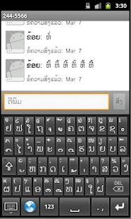 Lao SMS - screenshot thumbnail